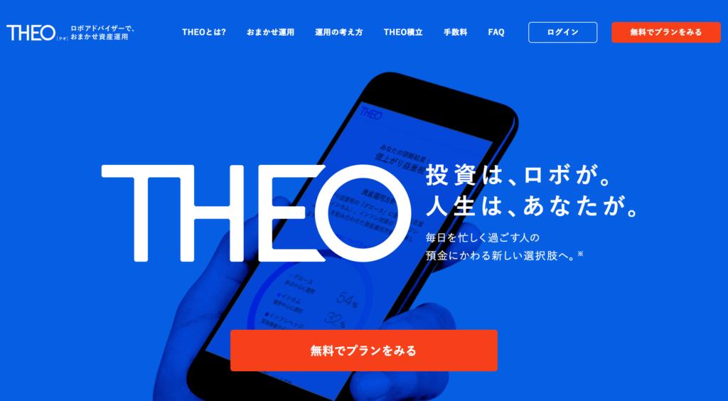 THEO(テオ)ロボアドバイザー