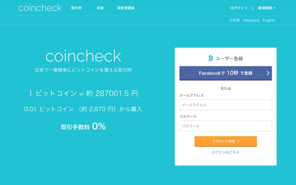 coincheck TOP画面