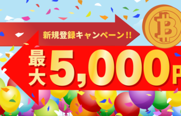 coincheck新規登録で最大5000円キャッシュバックのキャンペーン