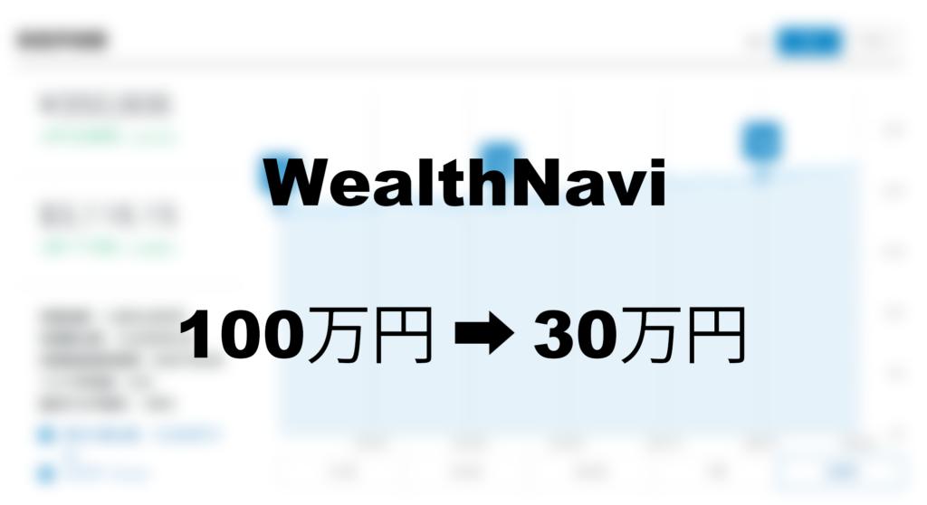 WealthNaviの最低投資額が30万円に