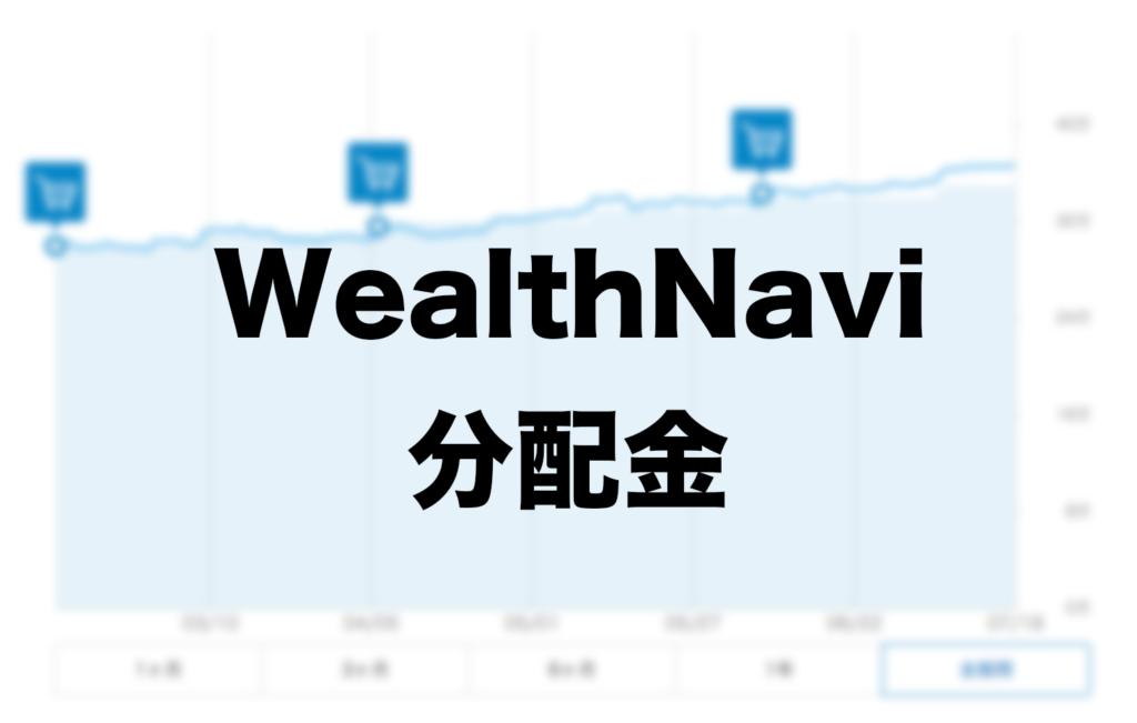 WealthNaviの分配金のもらえる時期と金額