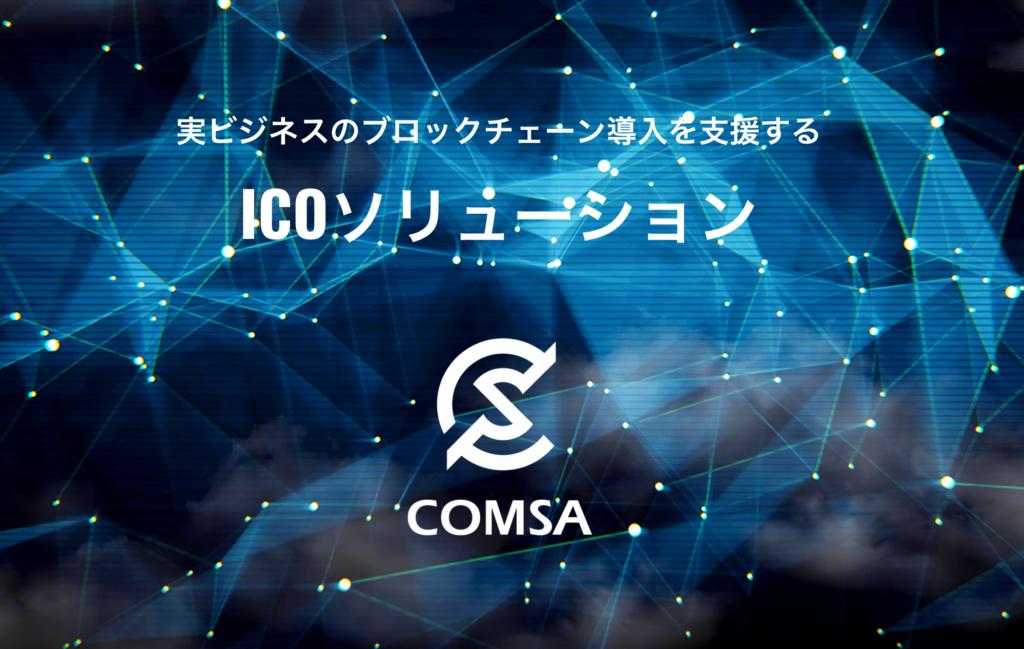 COMSA(仮想通貨プラットフォーム)