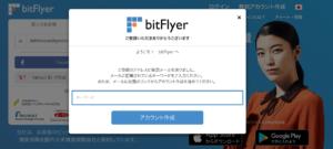 bitFlyerキーワード入力
