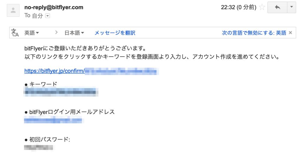 bitFlyer登録メールアドレス確認