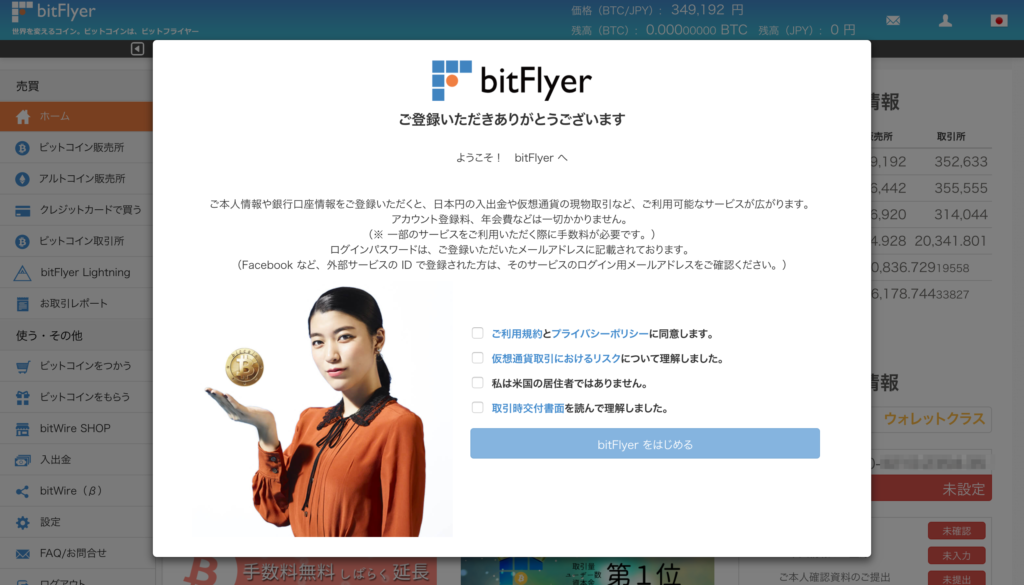 bitFlyer登録確認
