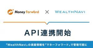 WealthNaviとmoneyforwardが口座登録で連携