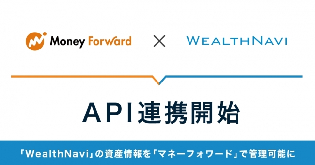 WealthNaviとmoneyforwardが口座登録で連携