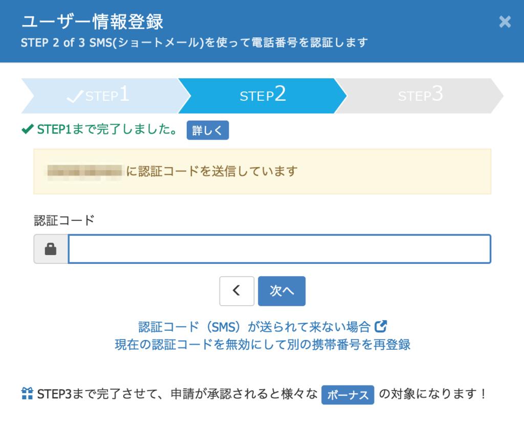SMS認証コード入力