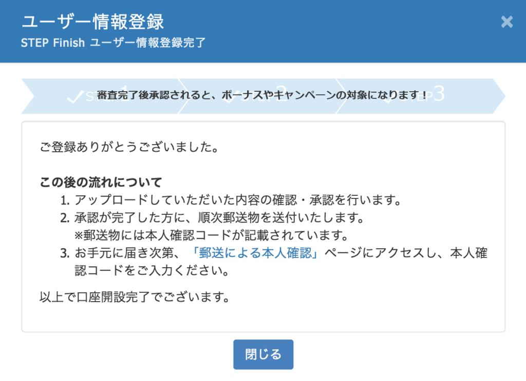 ユーザー情報登録完了