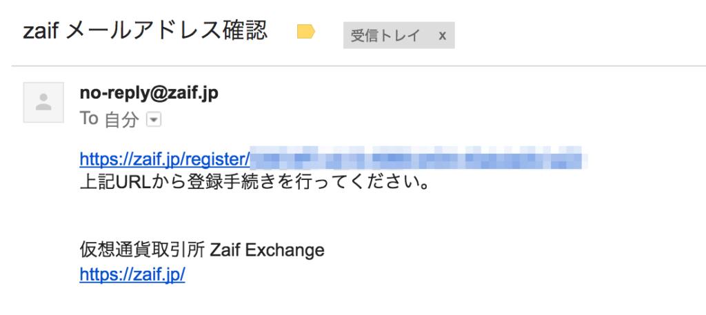 メール確認