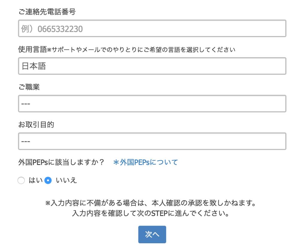 ユーザー情報登録2