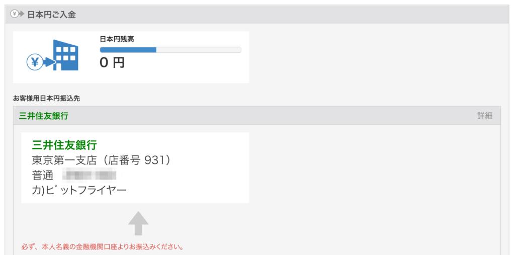 bitFlyerに日本円入金