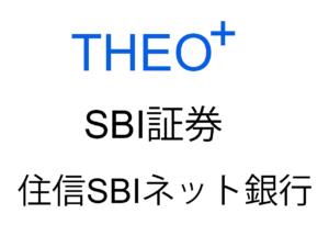 THEOとSBI証券・住信SBIネット銀行が連携