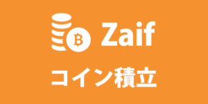 zaif仮想通貨の積立