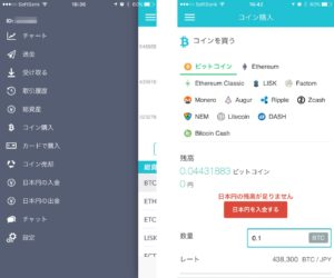 coincheckアプリ画面1