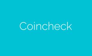 coincheckの特徴