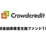 クラウドクレジットで初の分配金と満期償還