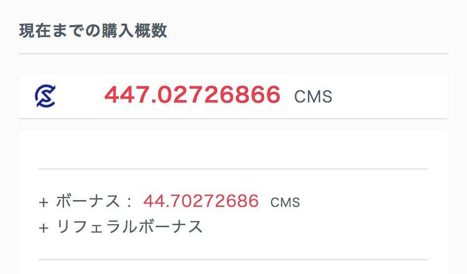 COMSA購入数量