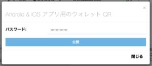 nano wallet QRコード表示
