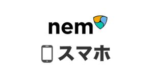 NEMスマートフォンアプリ