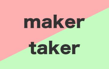 maker手数料とtaker手数料
