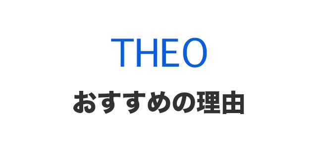 THEOの特徴(メリット)