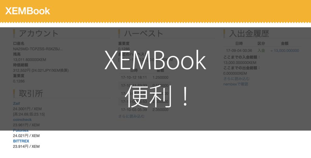 XEMBook
