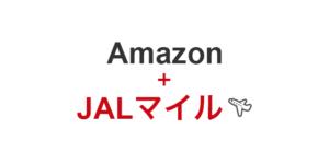Amazonの買い物でJALマイルが多くもらえる裏技