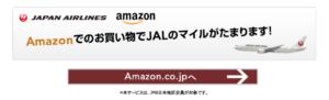 JALマイレージモール経由でAmazonの買い物がお得に