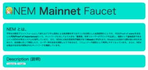 NEM Mainnet Faucet
