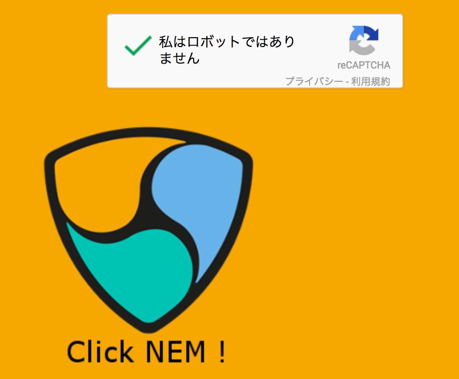 NEMをクリック