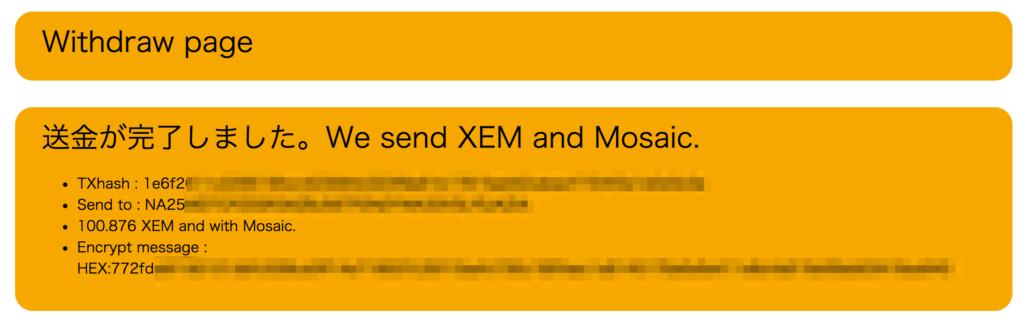 XEM送金完了