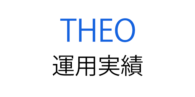 THEO(テオ)運用実績