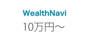 WealthNaviが10万円から投資可能キャンペーン
