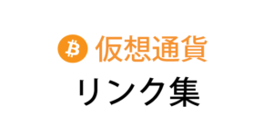 仮想通貨リンク集