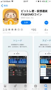 スマホアプリ「ビットレ君」のダウンロード