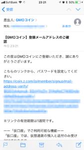 認証メール受信