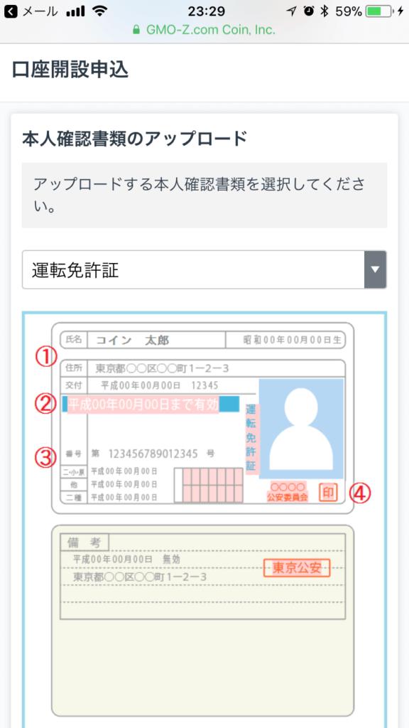 運転免許証の画像をアップロード