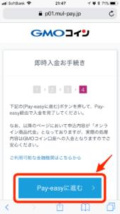 Pay-easy(ペイジー)へ進む