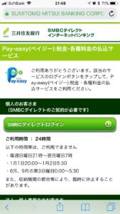 三井住友銀行のHPへ遷移