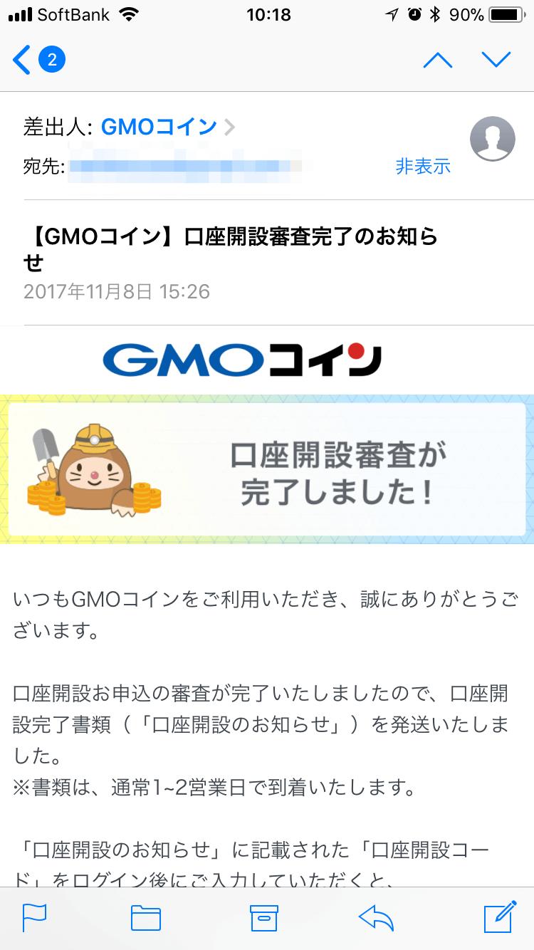ログイン gmo コイン