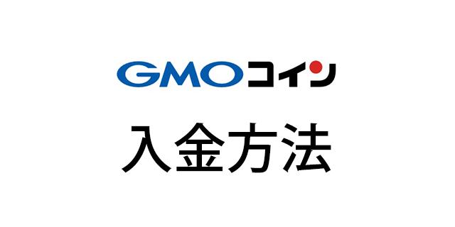 GMOコインの入金方法