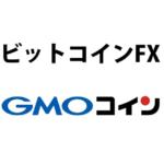 GMOコインでビットコインFXを始める