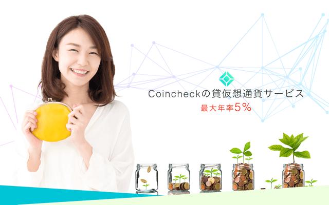 コインチェックの貸仮想通貨サービス