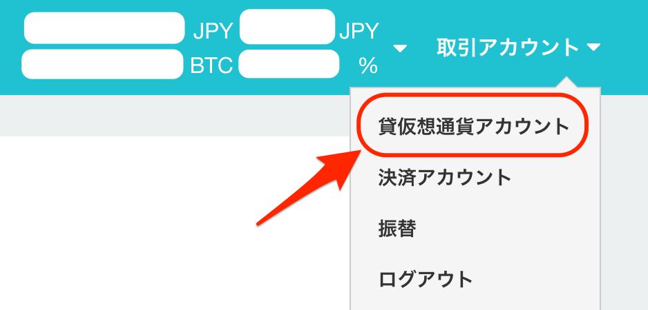 貸仮想通貨アカウントへ移動