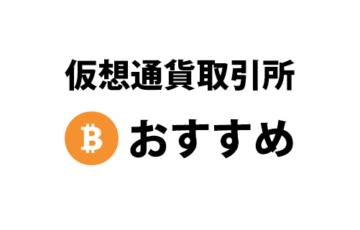 おすすめ仮想通貨取引所