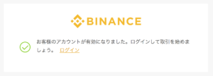 Binance登録完了