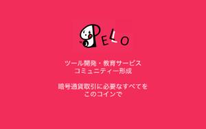 PELOコインのICOトークンセール