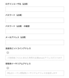 PELOコインの会員登録