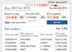 BitZenyの購入方法